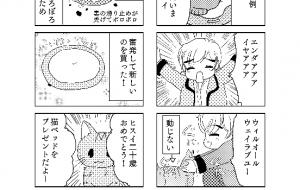 ほかほかぞく(4コマ猫の日アフター) - 羽津美由紀
