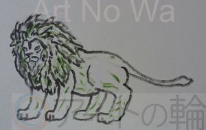 緑獅子 - 池田 旬