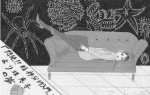 「悶絶!! 精神分析入門」より 理恵子の夢 - 高橋宏幸