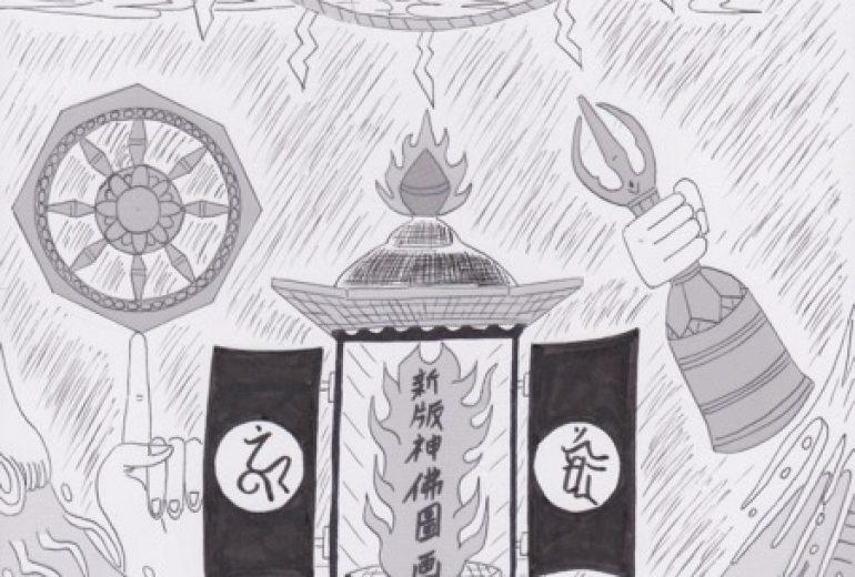 新版神佛圖画