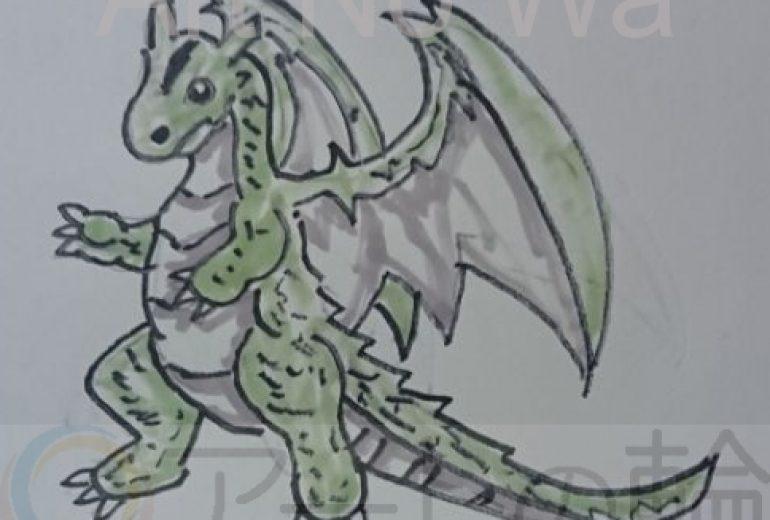 キュートドラゴン