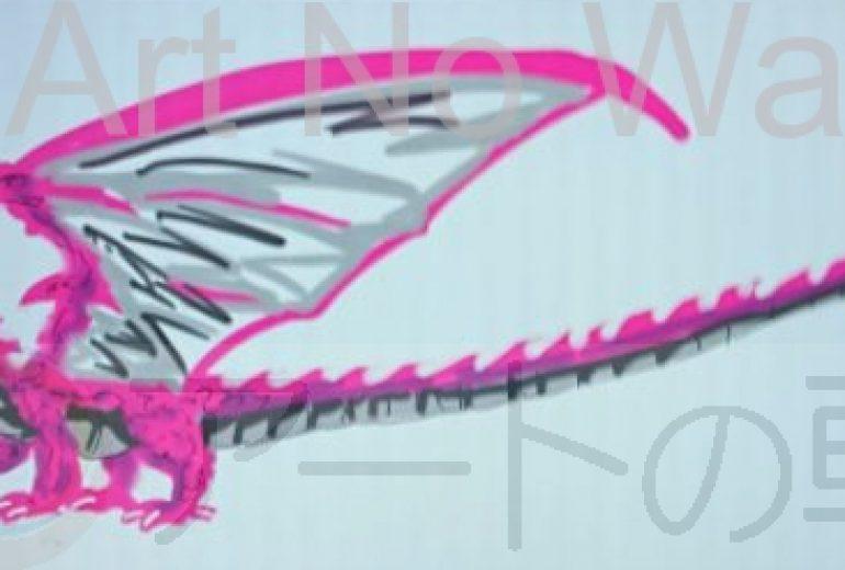 大型ピンクドラゴン