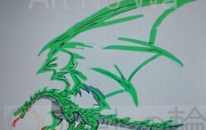 緑スーパードラゴン - 池田 旬