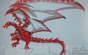 赤スーパードラゴン - 池田 旬