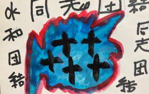 同士団結 - 笹谷正博