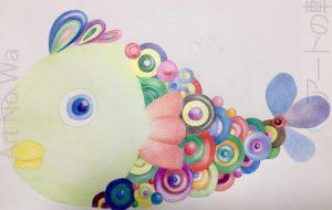 ふにゃくし カラフルな鱗の魚 - 可能性アートプロジェクト 2020