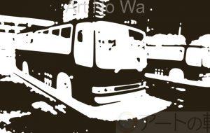 流浪流転の旅人_なかさん★_80s_POP_ART風_02 - 可能性アートプロジェクト 2020
