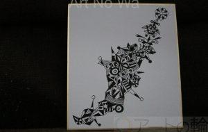 夏みかん_竜の落とし子 - 可能性アートプロジェクト 2020