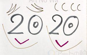 一里_2020年 - 可能性アートプロジェクト 2020
