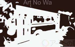 流浪流転の旅人_なかさん★_80s_POP_ART風_03 - 可能性アートプロジェクト 2020
