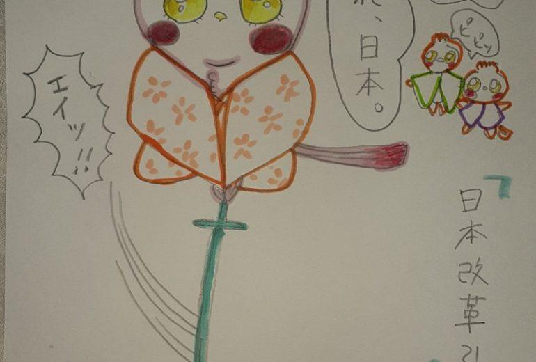 日本改革。あっぱれ日本!