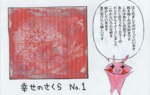 幸せのさくら   No.1 - 山本万穂