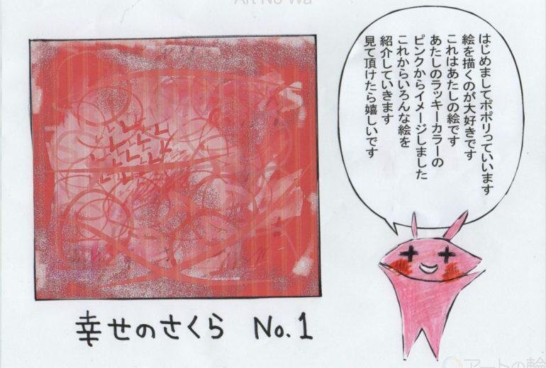 幸せのさくら   No.1