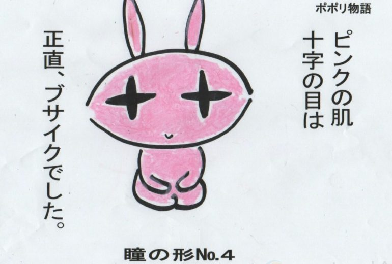 瞳の形No.4