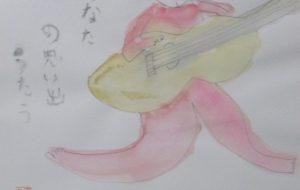 ギター弾く - マサミ