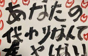 宇多田ヒカルの言葉 - 笹谷正博