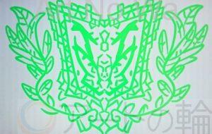 真緑紋章 - 池田 旬