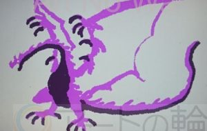 紫ワイバーン - 池田 旬