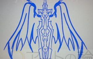 翼と剣紋章 - 池田 旬