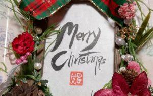季節のプレート(クリスマス) - 平野好重