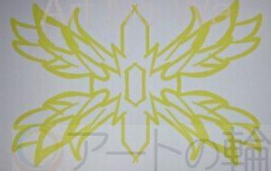 光翼結晶紋章 - 池田 旬