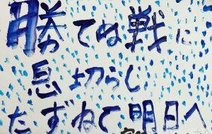 真夏の通り雨 - 笹谷正博