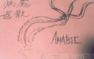 AMABIE - 情報資格試験