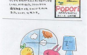 保育園4才のポロ…コロナで!!。コスモスぐみ。No.29 - 山本万穂