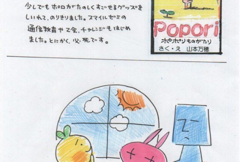 保育園4才のポロ…コロナで!!。コスモスぐみ。No.29