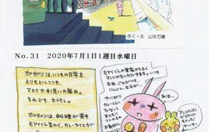 2020年7月1日1週目水曜日No.31 - 山本万穂