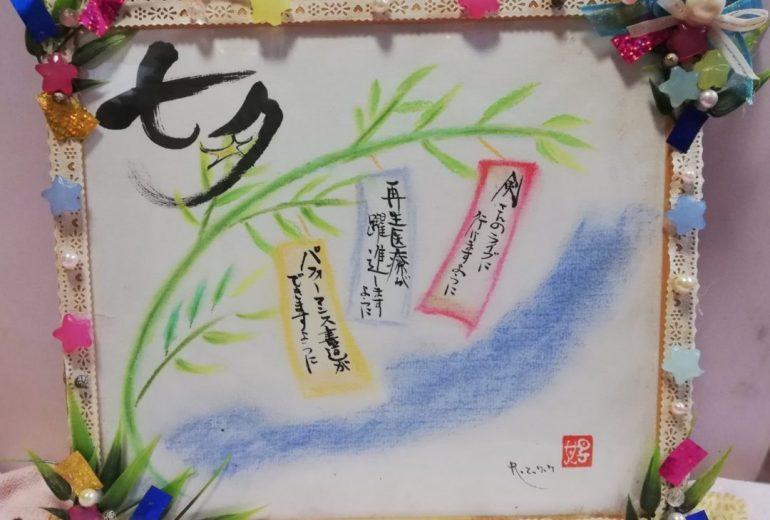 季節のプレート(七夕)