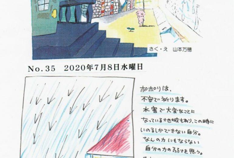 2020年7月8日水曜日No.35