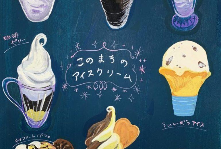 このまちのアイスクリーム