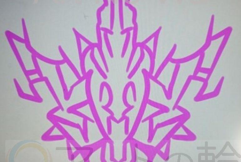 紫高貴紋章