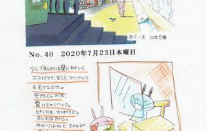 2020年7月23日木曜日No.40 - 山本万穂