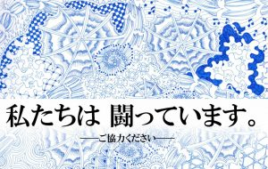 コロナと闘う(文字あり) - 新型コロナウイルスと闘うみんなを応援しよう!