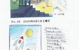 2020年8月1日土曜日No.49 - 山本万穂