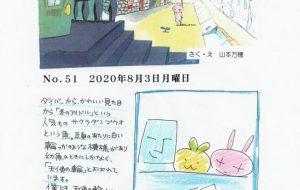 2020年8月3日月曜日No.51 - 山本万穂
