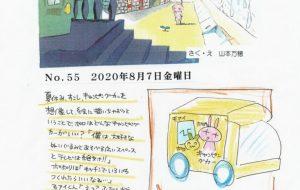 2020年8月7日金曜日No.55 - 山本万穂