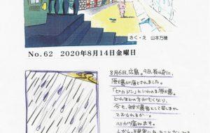 2020年8月14日金曜日No.62 - 山本万穂
