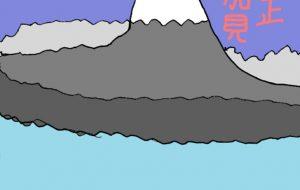 富士山の年賀状 - TAKUO
