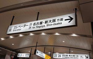 いざ、京都へ! - 中河原昭仁