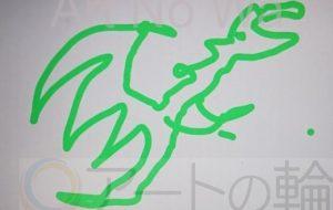 左手緑ドラゴン - 池田 旬