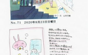 2020年8月23日日曜日No.71 - 山本万穂