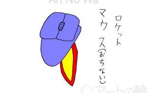 発明品 - yu-ma