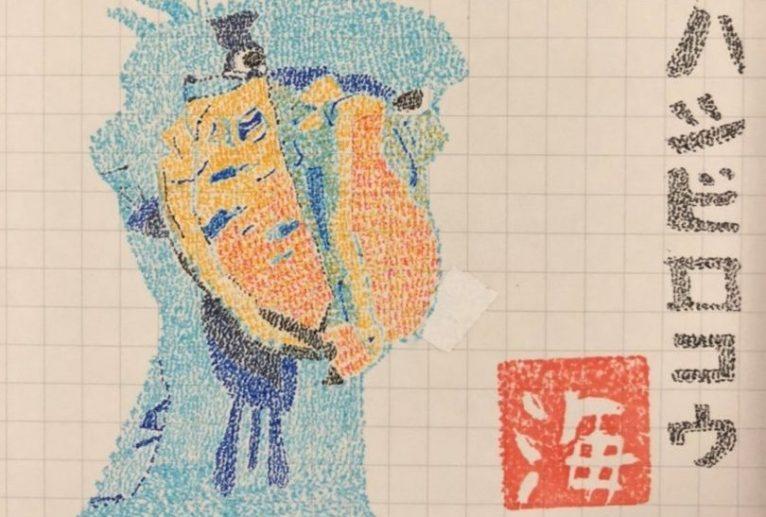 「ハシビロコウ カラーバージョン」 - Kaito