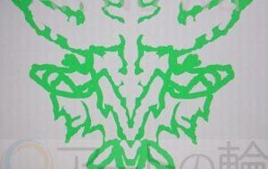 左グリーン紋章 - 池田 旬