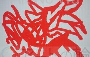 左動物紋章 - 池田 旬