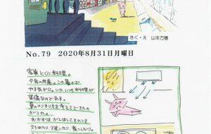 2020年8月31日月曜日No.79 - 山本万穂