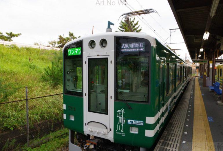 BALL-PARK TRAIN 甲子園への鉄路